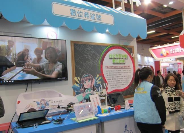 台北市政府主題館展出行動教學車-「數位希望號」。