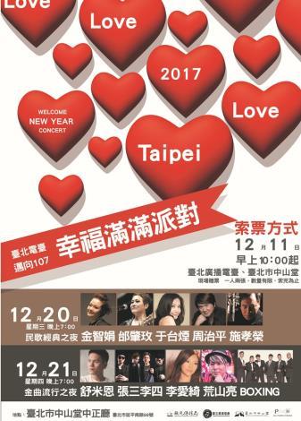 臺北電臺「邁向107-幸福滿滿派對」12月20、21登場