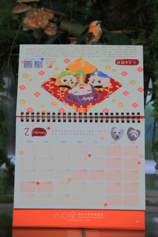 圖2、臺北市動保處2018年精美月曆