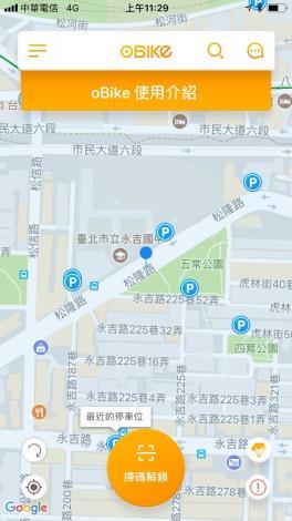 oBike應用「台北市自行車停車位」開放資料於手機應用中[開啟新連結]