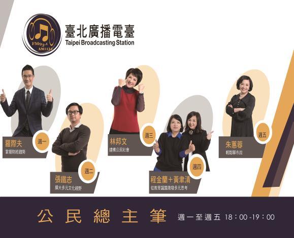 臺北電臺《公民總主筆》節目主持陣容堅強