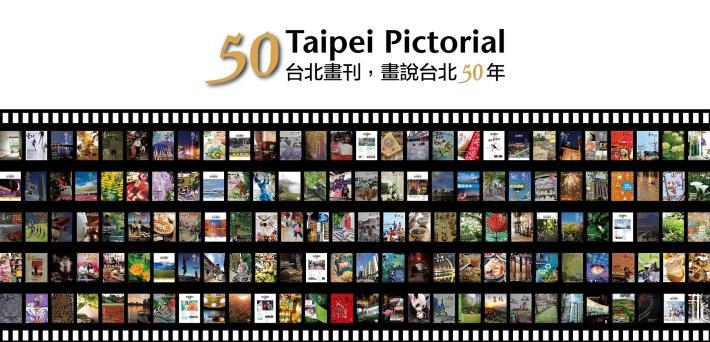 看見臺北舊時代 「台北畫刊,畫說台北50年」展覽 1/16起邀您一起閱讀台北