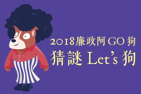 2018「廉政阿Go狗.猜謎Let's狗!」線上燈謎等你解謎![開啟新連結]