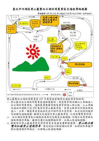 107碧山巖交通疏導路線圖