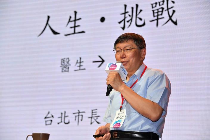 出席AAMA臺北搖籃計畫暨創業小聚年會 柯文哲:堅持追求自己的夢想