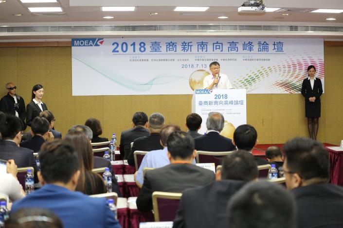 出席新南向高峰論壇 柯文哲:市府ICT南鑽人才匯流計畫將為臺商培訓來自馬來西亞與印度等國人才、擴展企業據點與版圖