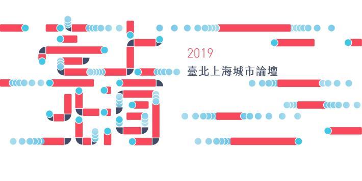 2019雙城論壇主視覺