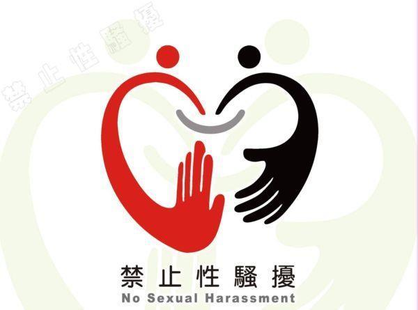 性騷擾防治專區.JPG