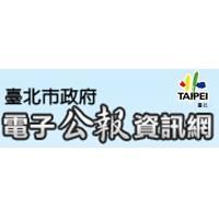 電子公報資訊網