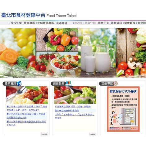 臺北市食材登錄平臺