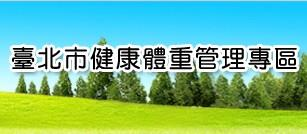 臺北市健康體重管理專區