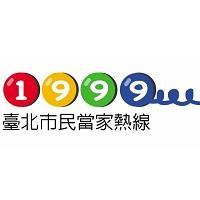 1999市民熱線title