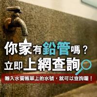 臺北自來水鉛管查詢