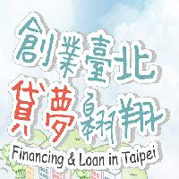 臺北市青年創業中小企業貸款