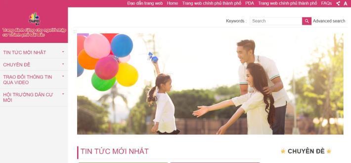 十六浦新移民專區網站越南文版.JPG