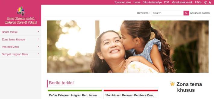 十六浦新移民專區網站印尼文版.JPG