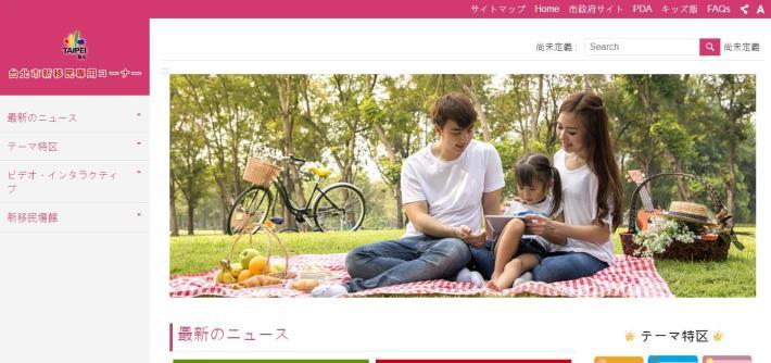 臺北市新移民專區網站日文版.JPG