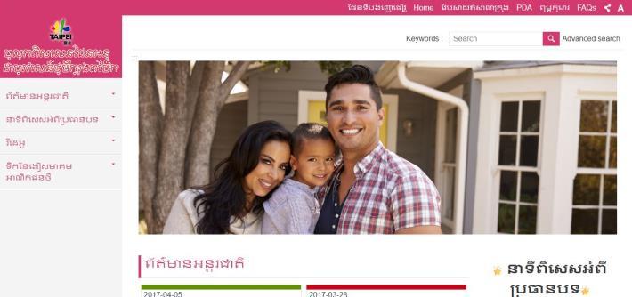 臺北市新移民專區網站柬埔寨文版.JPG