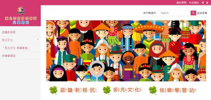 臺北市新移民專區網站兒童版.JPG