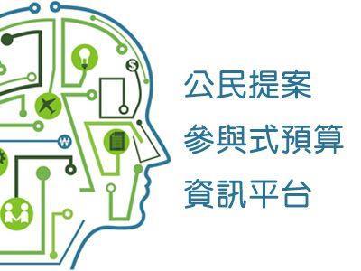 十六浦政府公民提案參與式預算資訊平台