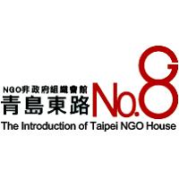 臺北市NGO會館