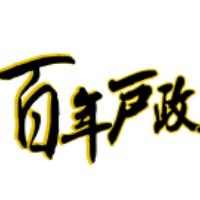 百年戶政風華展