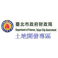 臺北市政府財政局