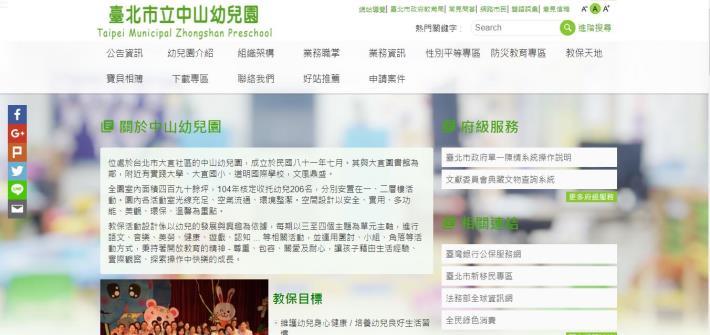 中山幼兒園中文版網站