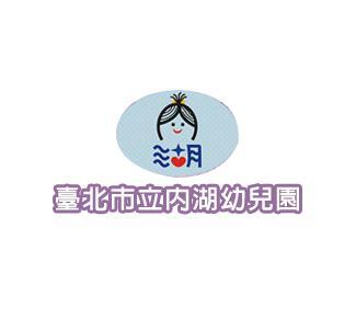 內湖幼兒園中文版網站.JPG
