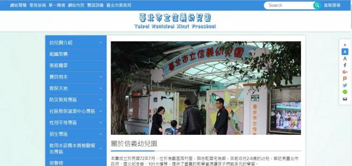 信義幼兒園中文版網站.JPG