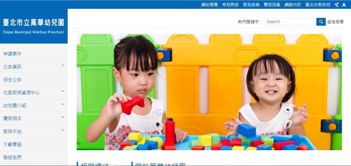 萬華幼兒園中文版網站.JPG