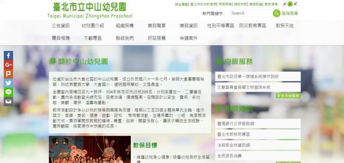 中山幼兒園中文版網站.JPG