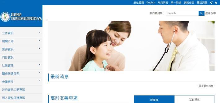 內湖區健康服務中心中文版.JPG