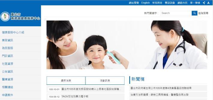 南港區健康服務中心中文版.JPG