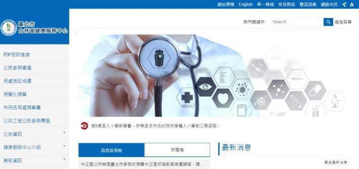 士林區健康服務中心中文版.JPG