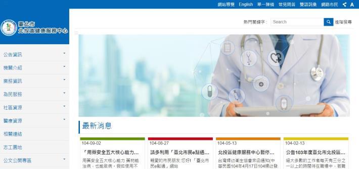 北投區健康服務中心中文版.JPG