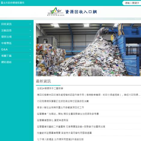 資源回收網