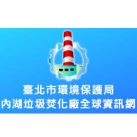 內湖垃圾焚化廠