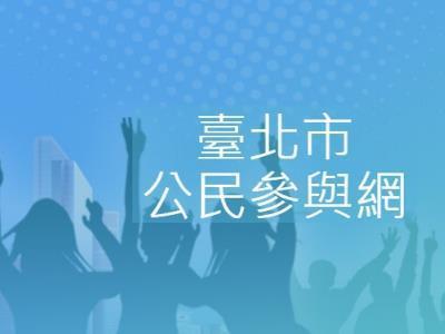 台北市公民參與網