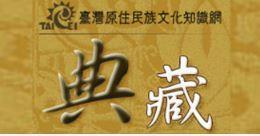 臺灣原住民族文化知識網.JPG