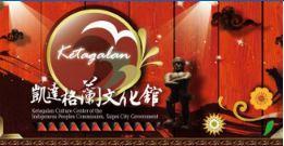 凱達格蘭文化館中文版網站