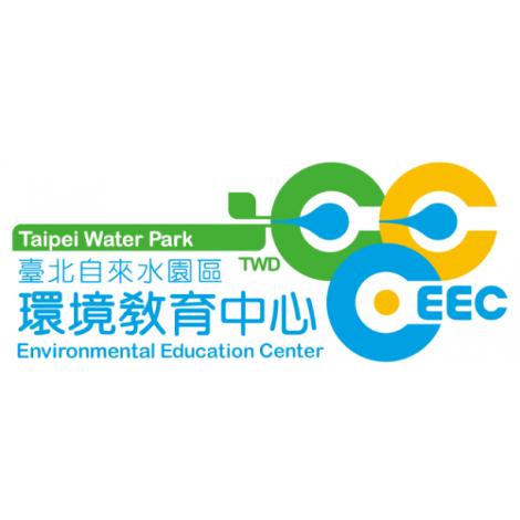 臺北自來水園區環境教育中心logo完整版-640_0