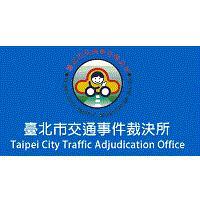 臺北市交通事件裁決所
