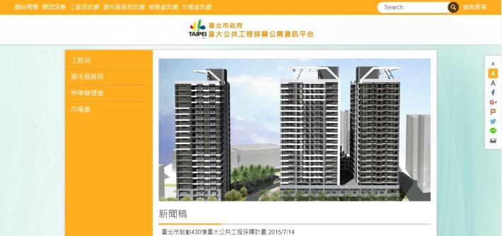 臺北市政府重大公共工程採購公開資訊平台.JPG