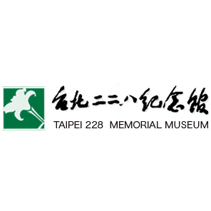 二二八紀念館