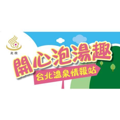 台北溫泉情報站