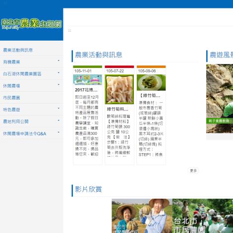 臺北市農業主題網