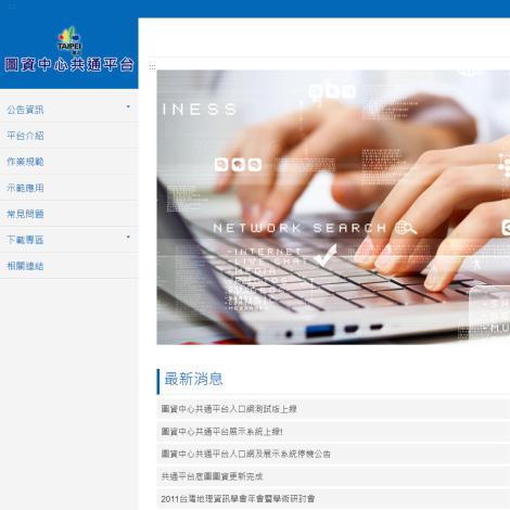 圖資中心共通平台入口網