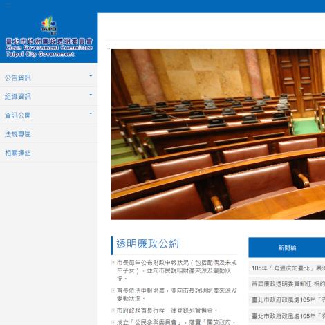 臺北市政府廉政透明委員會