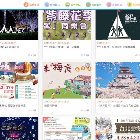 臺北旅遊網活動盛事
